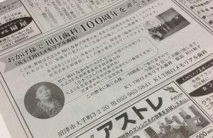 KLT川口メモリアル歯科100年祭