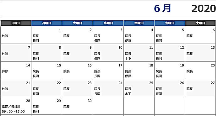 沼津KLT川口メモリアル歯科診療202006
